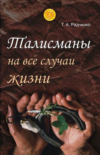 Татьяна Радченко, Талисманы на все случаи жизни