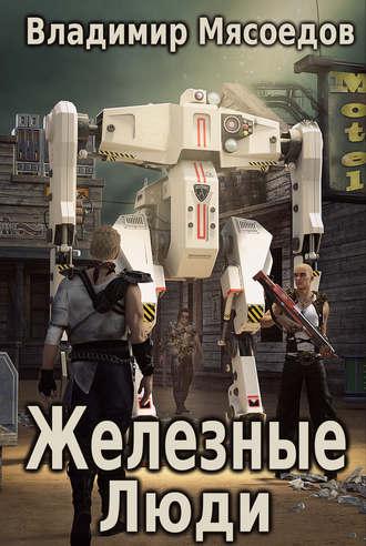 Владимир Мясоедов, Железные люди