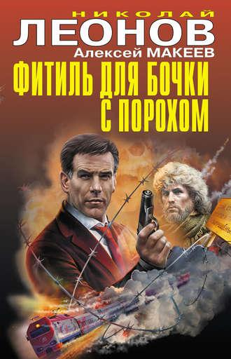 Алексей Макеев, Николай Леонов, Фитиль для бочки с порохом (сборник)