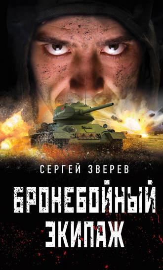 Сергей Зверев, Бронебойный экипаж