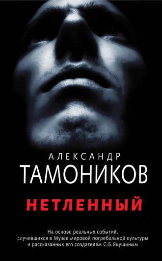 Александр Тамоников, Нетленный