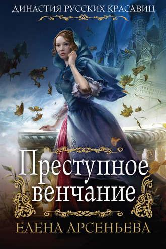 Елена Арсеньева, Преступное венчание