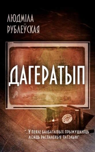 Дагератып