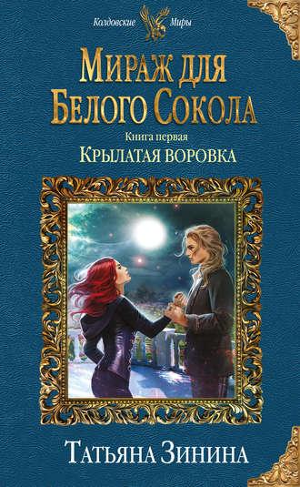 Татьяна Зинина, Крылатая воровка