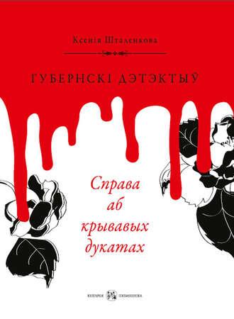 Ксенія Шталенкова, Губернскі дэтэктыў. Справа аб крывавых дукатах