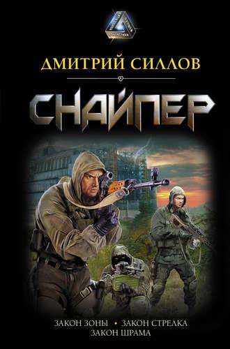 Дмитрий Силлов, Снайпер: Закон Зоны. Закон стрелка. Закон шрама