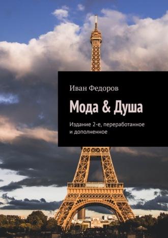 Иван Федоров, Мода &Душа. Издание 2-е, переработанное и дополненное