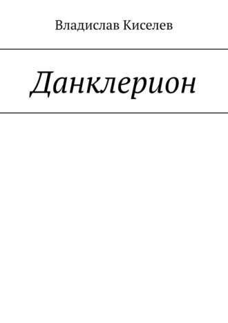 Данклерион