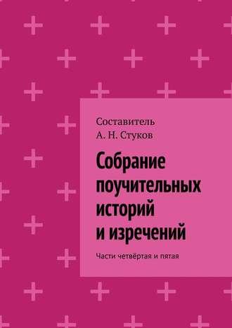 А. Стуков, Собрание поучительных историй и изречений. Часть четвёртая