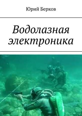 Юрий Берков, Водолазная электроника