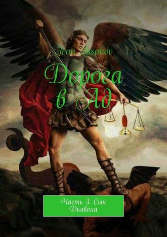 Дорога в Ад. Часть3. Сын Дьявола