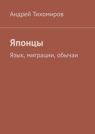 Андрей Тихомиров, Японцы. Язык, миграции, обычаи
