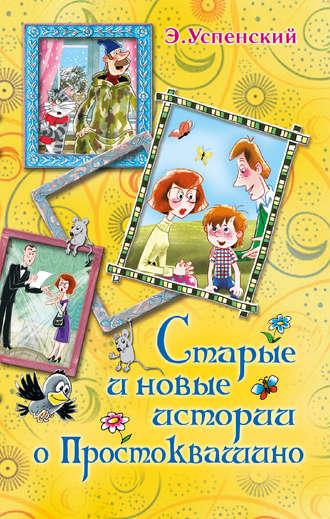 Эдуард Успенский, Старые и новые истории о Простоквашино (сборник)