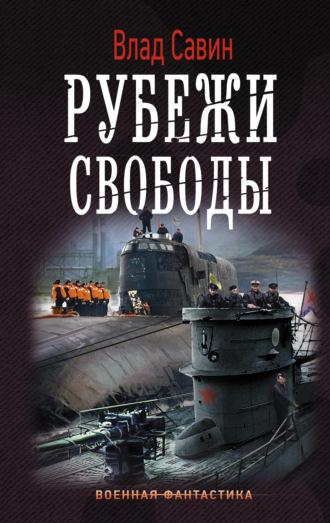 Владислав Савин, Рубежи свободы