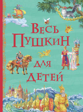 Александр Пушкин, Весь Пушкин для детей (сборник)
