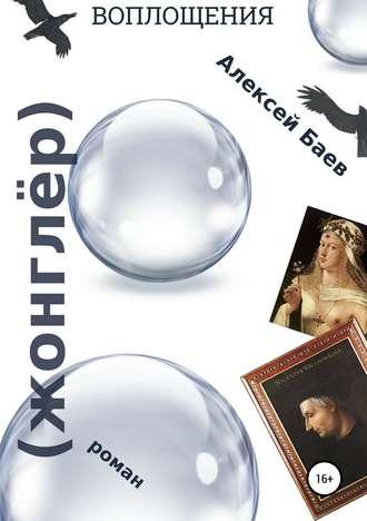 Алексей Баев, Жонглёр