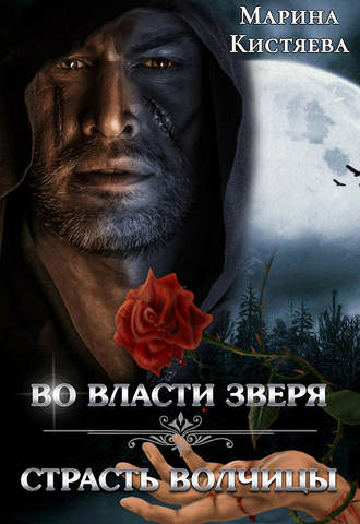 Марина Кистяева, Во власти зверя. Страсть волчицы (сборник)