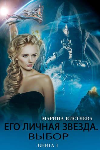 Марина Кистяева, Его личная звезда. Выбор. Книга 1