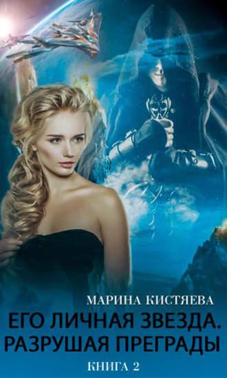 Марина Кистяева, Его личная звезда. Разрушая преграды. Книга 2