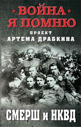 Сборник, Артем Драбкин, СМЕРШ и НКВД