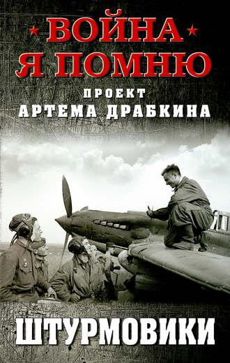 Сборник, Артем Драбкин, Штурмовики