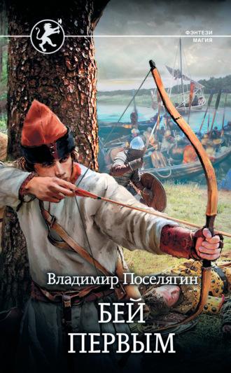 Владимир Поселягин, Русич. Бей первым