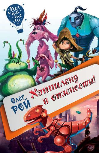 Олег Рой, Хэппиленд в опасности!
