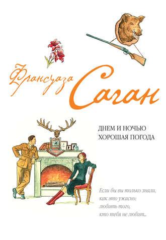 Франсуаза Саган, Днем и ночью хорошая погода (сборник)