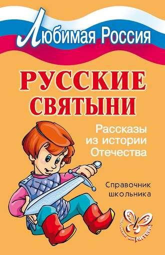 Русские святыни. Рассказы из истории Отечества