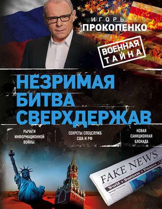 Игорь Прокопенко, Незримая битва сверхдержав