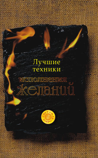 Татьяна Радченко, Лучшие техники исполнения желаний