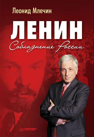 Леонид Млечин, Ленин. Соблазнение России