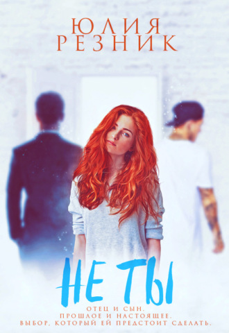 Юлия Резник, Не ты