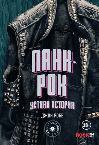 Джон Робб, Панк-Рок: устная история