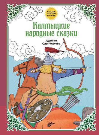 Народное творчество (Фольклор), Калмыцкие народные сказки