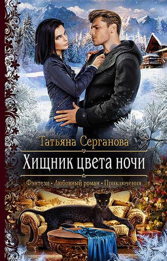 Татьяна Серганова, Хищник цвета ночи