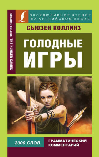 Сьюзен Коллинз, Голодные игры / The Hunger Games