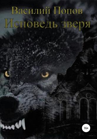 Исповедь зверя