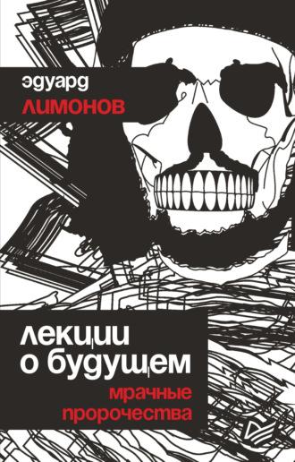 Эдуард Лимонов, Лекции о будущем. Мрачные пророчества