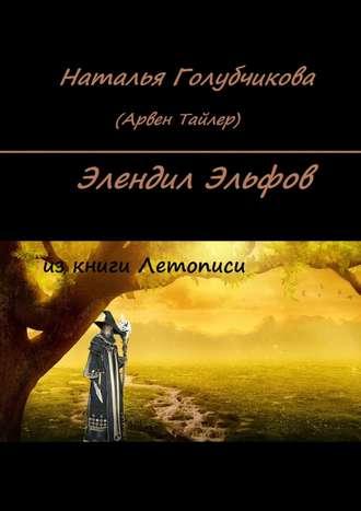 Элендил Эльфов. Из книги Летописи