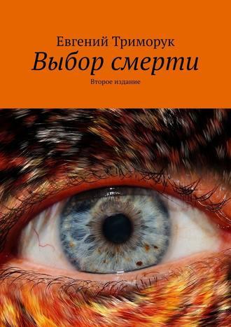 Евгений Триморук, Выбор смерти. Второе издание
