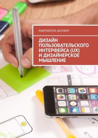 Маргарита Акулич, Дизайн пользовательского интерфейса(UX) идизайнерское мышление