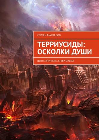 Сергей Маркелов, Терриусиды: осколки души. Вторая Книга изцикла «Эйриния»