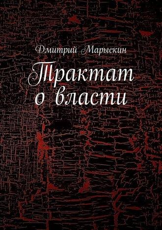 Дмитрий Марыскин, Трактат овласти
