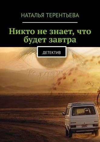 Наталья Терентьева, Никто незнает, чтобудет завтра. Детектив