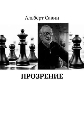 Альберт Савин, Прозрение