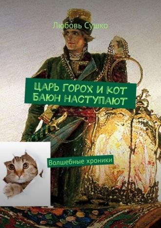 Любовь Сушко, Царь Горох икот Баюн наступают. Волшебные хроники