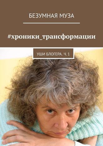 Безумная Муза, #хроники_трансформации. Уши блогера. Ч. 1