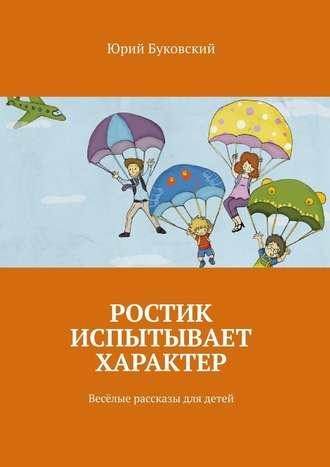 Юрий Буковский, Ростик испытывает характер. Весёлые рассказы длядетей