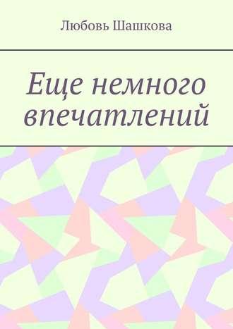 Любовь Шашкова, Еще немного впечатлений